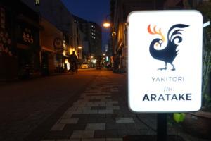 石川県金沢市のやきとり店_あら竹_THE ARATAKE_店舗写真